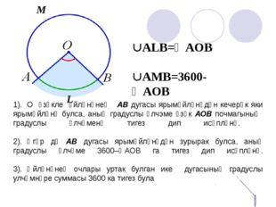 1).О үзәкле әйләнәнең АВ дугасы ярымәйләнәдән кечерәк яки ярымәйләнә булса,