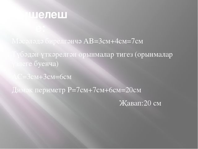 Чишелеше: Мәсәләдә бирелгәнчә AB=3см+4см=7см Түбәдән үткәрелгән орынмалар тиг...