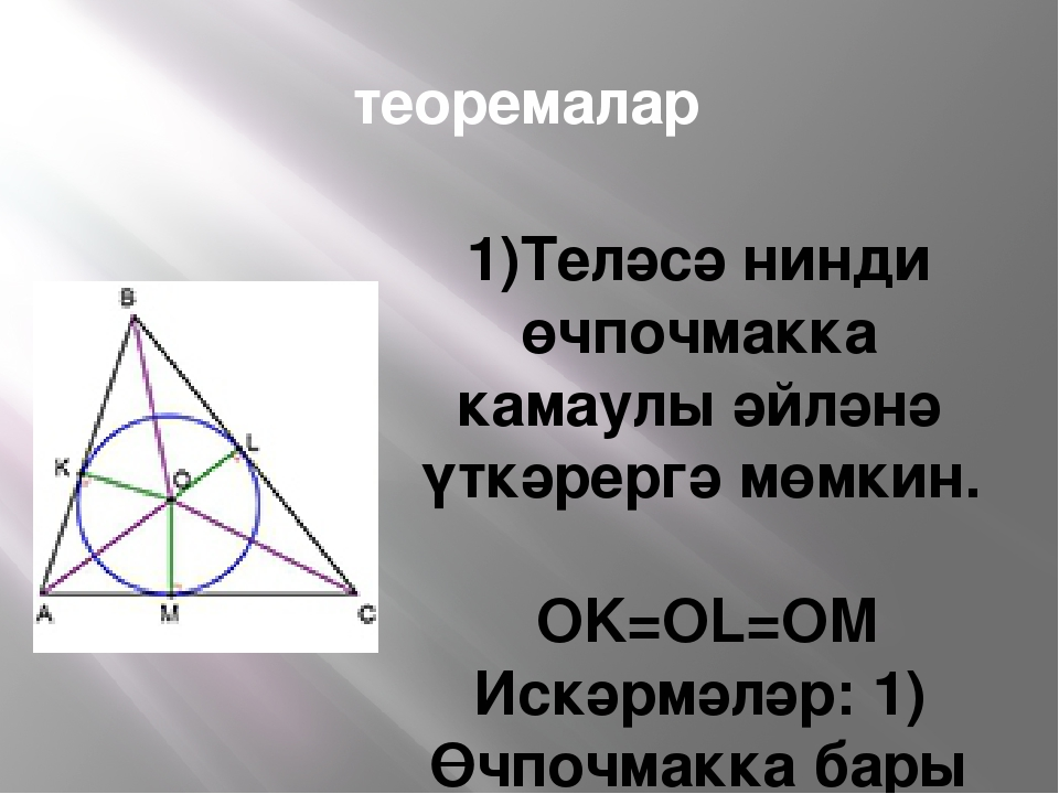 теоремалар 1)Теләсә нинди өчпочмакка камаулы әйләнә үткәрергә мөмкин. OK=OL=O...