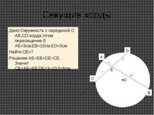 Секущие хорды Дано:Окружность с серединой О АВ,СD-хорда,точка пересещение Е А
