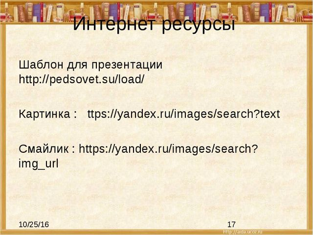 Интернет ресурсы Шаблон для презентации http://pedsovet.su/load/ Картинка : t...