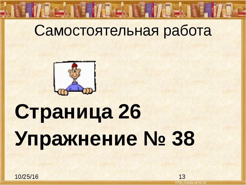 Самостоятельная работа Страница 26 Упражнение № 38