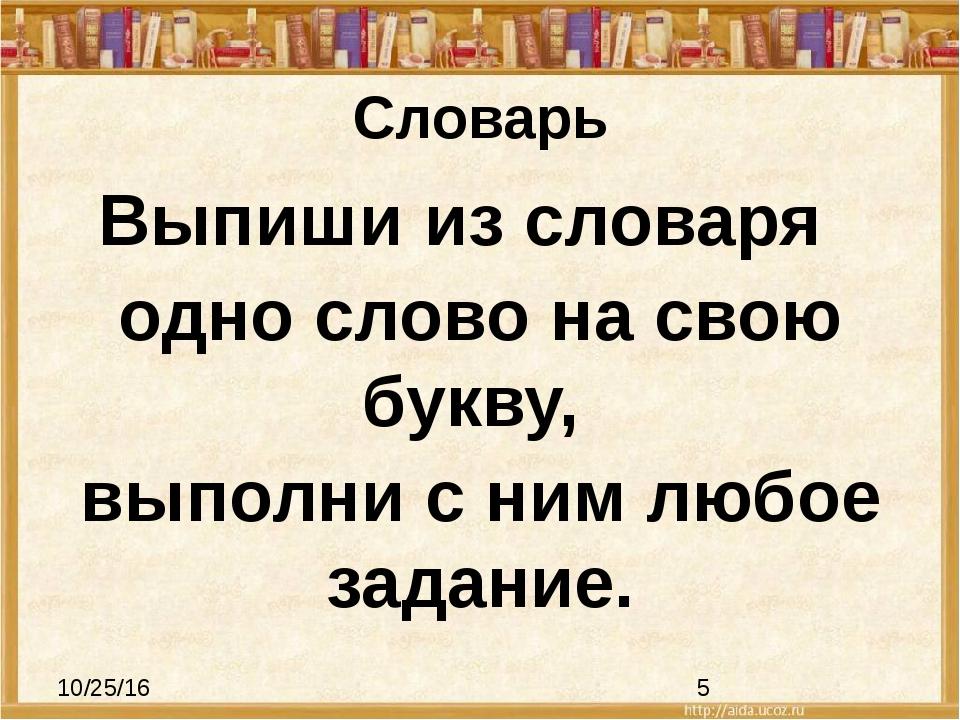 Словарь Выпиши из словаря одно слово на свою букву, выполни с ним любое задан...