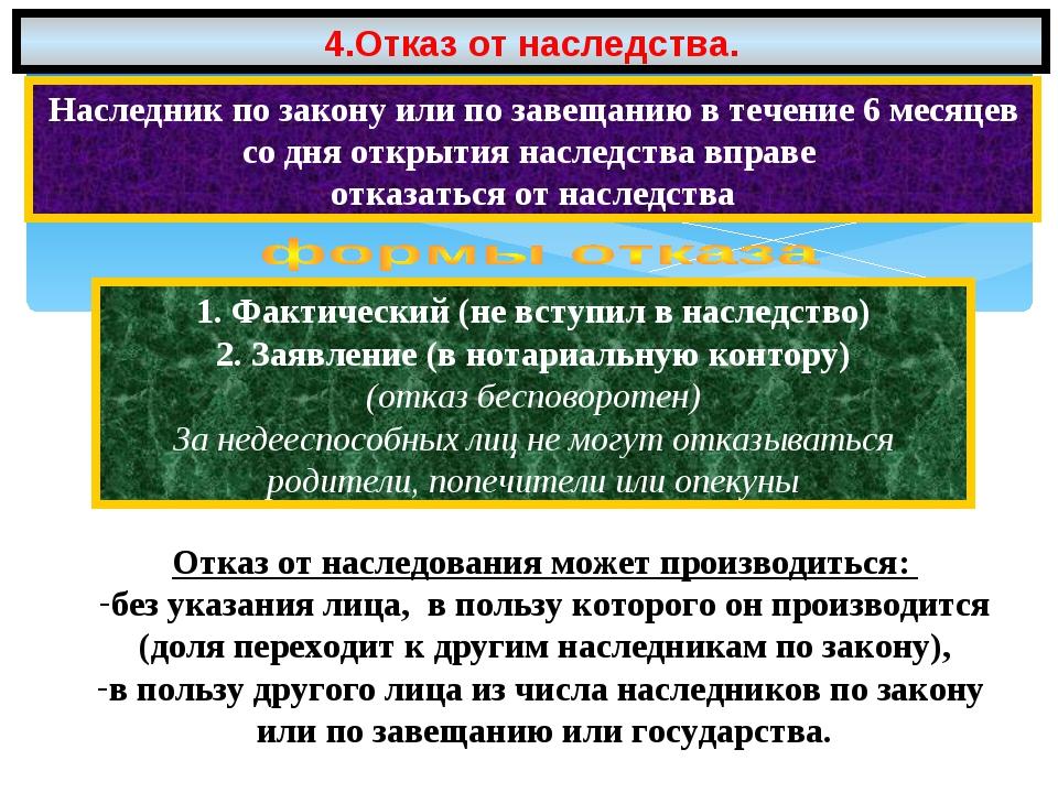 4.Отказ от наследства. Наследник по закону или по завещанию в течение 6 месяц...