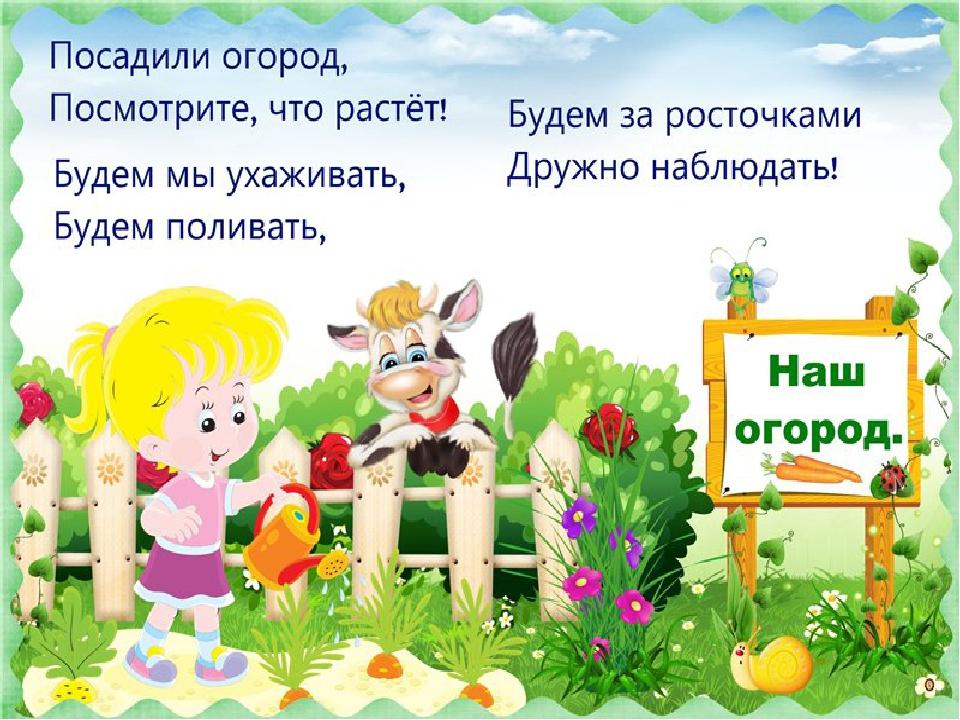 Стих огород в детском саду на