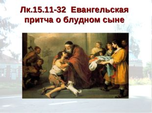 Лк.15.11-32 Евангельская притча о блудном сыне