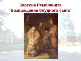 """Картина Рембрандта """"Возвращение блудного сына"""""""