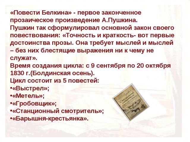 «Повести Белкина» - первое законченное прозаическое произведение А.Пушкина. П...