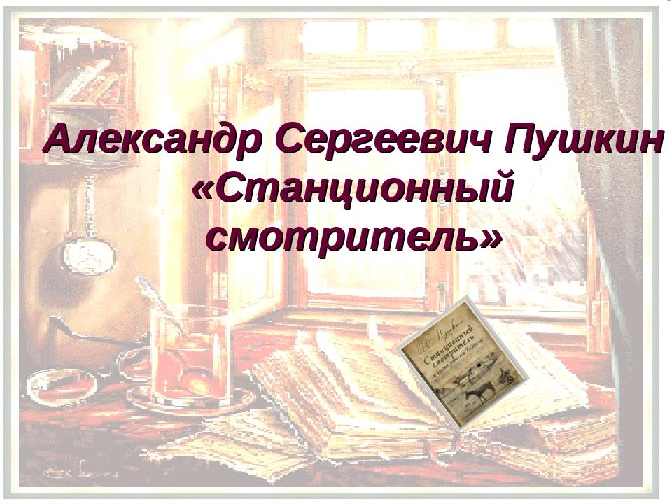 Александр Сергеевич Пушкин «Станционный смотритель»