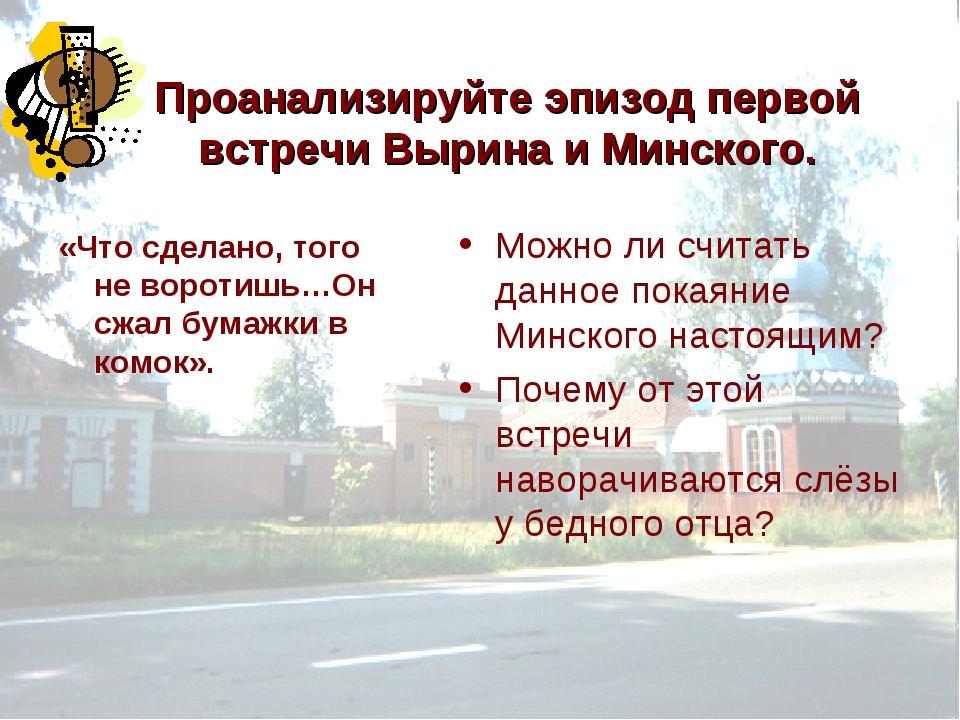 Проанализируйте эпизод первой встречи Вырина и Минского. «Что сделано, того...