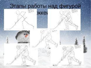 Этапы работы над фигурой хоккеиста