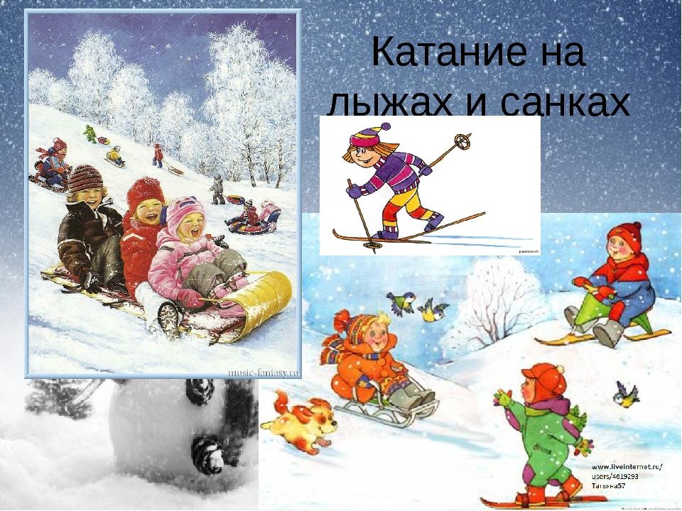 Катание на лыжах и санках