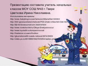 Презентацию составила учитель начальных классов МОУ СОШ №43 г.Твери Цветкова