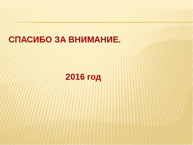 СПАСИБО ЗА ВНИМАНИЕ. 2016 год