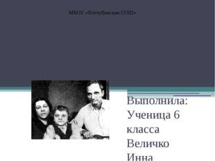 Андрей Платонович Платонов (Климентов) Выполнила: Ученица 6 класса Величко Ин