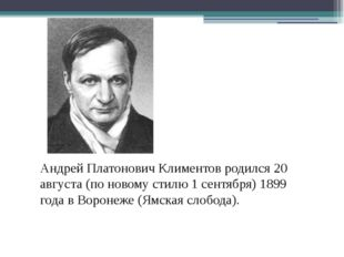 Андрей Платонович Климентов родился 20 августа (по новому стилю 1 сентября) 1