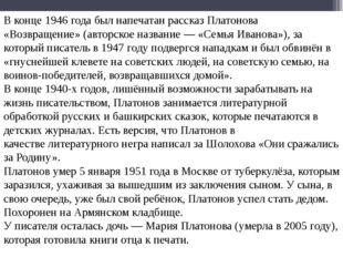 В конце 1946 года был напечатанрассказ Платонова «Возвращение»(авторское на