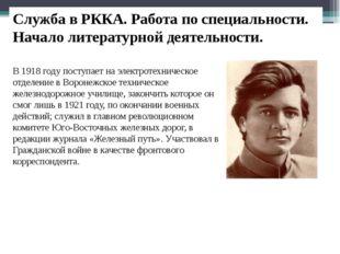 Служба в РККА. Работа по специальности. Начало литературной деятельности. В 1