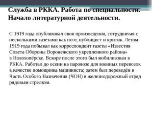 Служба в РККА. Работа по специальности. Начало литературной деятельности. С 1