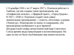 С 8 декабря 1926 г. по 27 марта 1927 г. Платонов работает в Тамбове, где им с