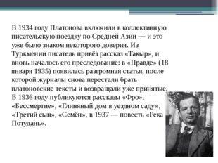 В 1934 году Платонова включили в коллективную писательскую поездку по Средней