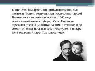 В мае 1938 был арестован пятнадцатилетний сын писателя Платон, вернувшийся по