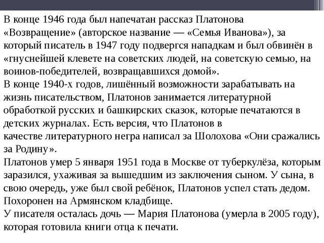 В конце 1946 года был напечатанрассказ Платонова «Возвращение»(авторское на...