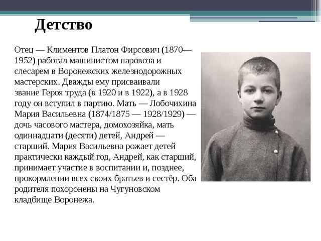 Детство  Отец — Климентов Платон Фирсович (1870—1952) работал машинистом пар...