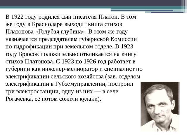В 1922 году родился сын писателя Платон. В том же году вКраснодаревыходит к...