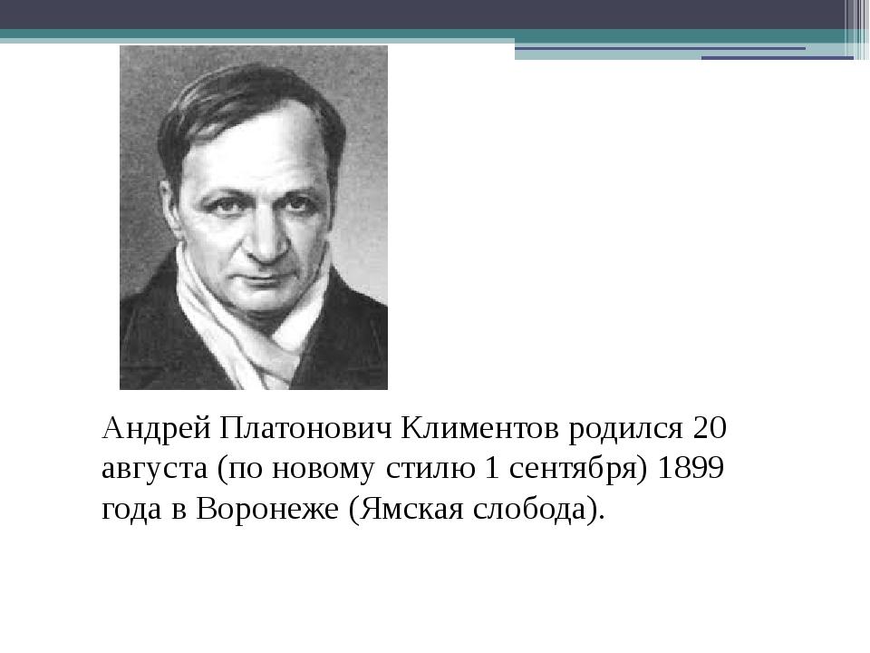 Андрей Платонович Климентов родился 20 августа (по новому стилю 1 сентября) 1...