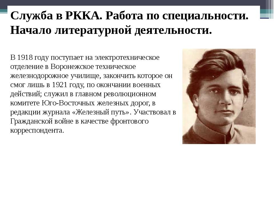 Служба в РККА. Работа по специальности. Начало литературной деятельности. В 1...