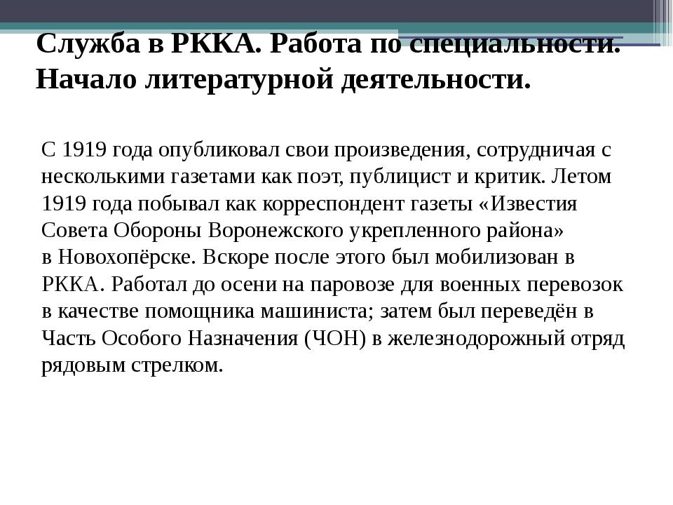 Служба в РККА. Работа по специальности. Начало литературной деятельности. С 1...
