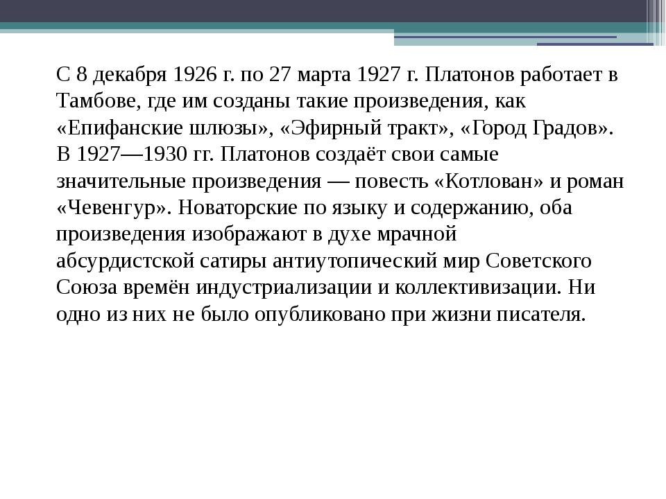 С 8 декабря 1926 г. по 27 марта 1927 г. Платонов работает в Тамбове, где им с...