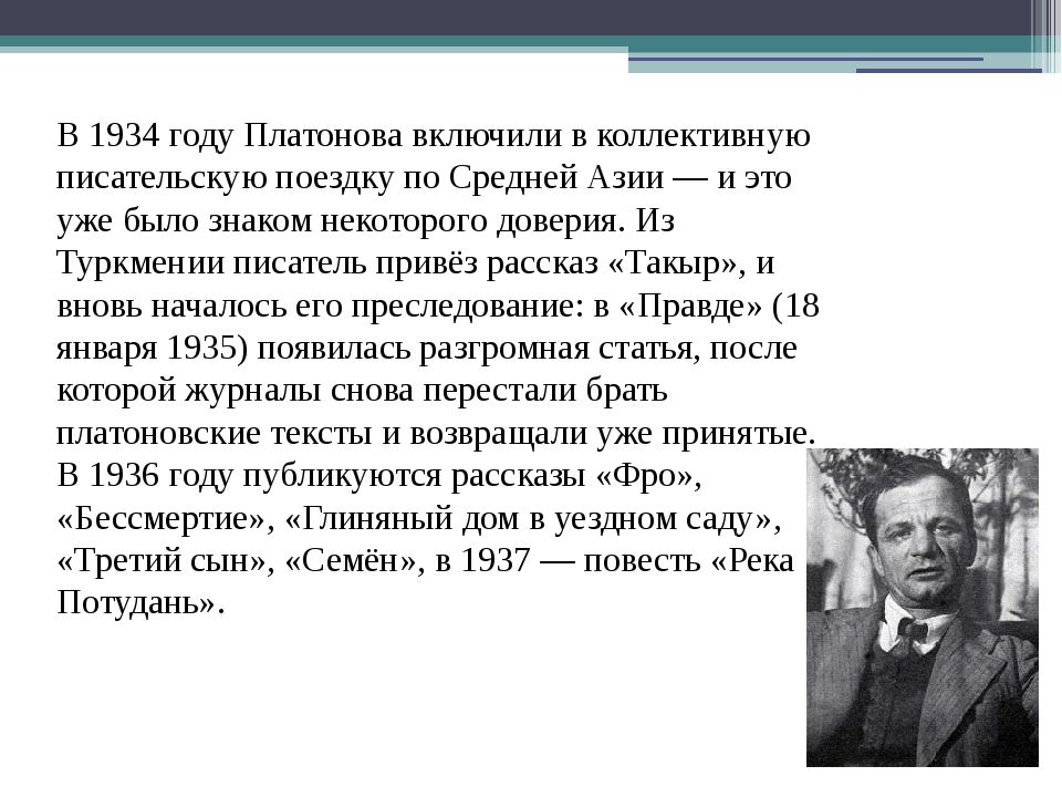 В 1934 году Платонова включили в коллективную писательскую поездку по Средней...