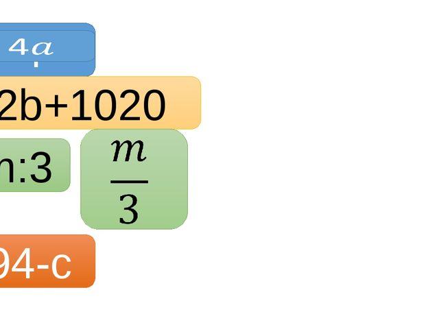 2b+1020 m:3 94-c