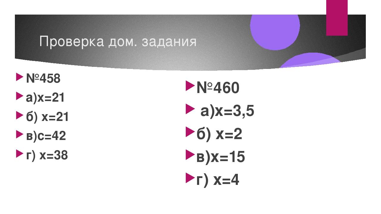 Проверка дом. задания №458 а)x=21 б) x=21 в)с=42 г) x=38 д)x=8 е) x=6 ж) x=5...