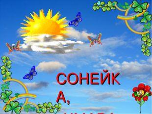 СОНЕЙКА, ХМАРА