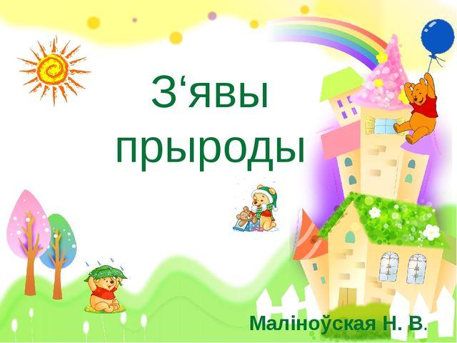 З'явы прыроды Маліноўская Н. В.