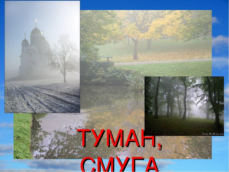 ТУМАН, СМУГА