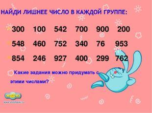 300 100 542 700 900 200 548 460 752 340 76 953 854 246 927 400 299 762 Какие