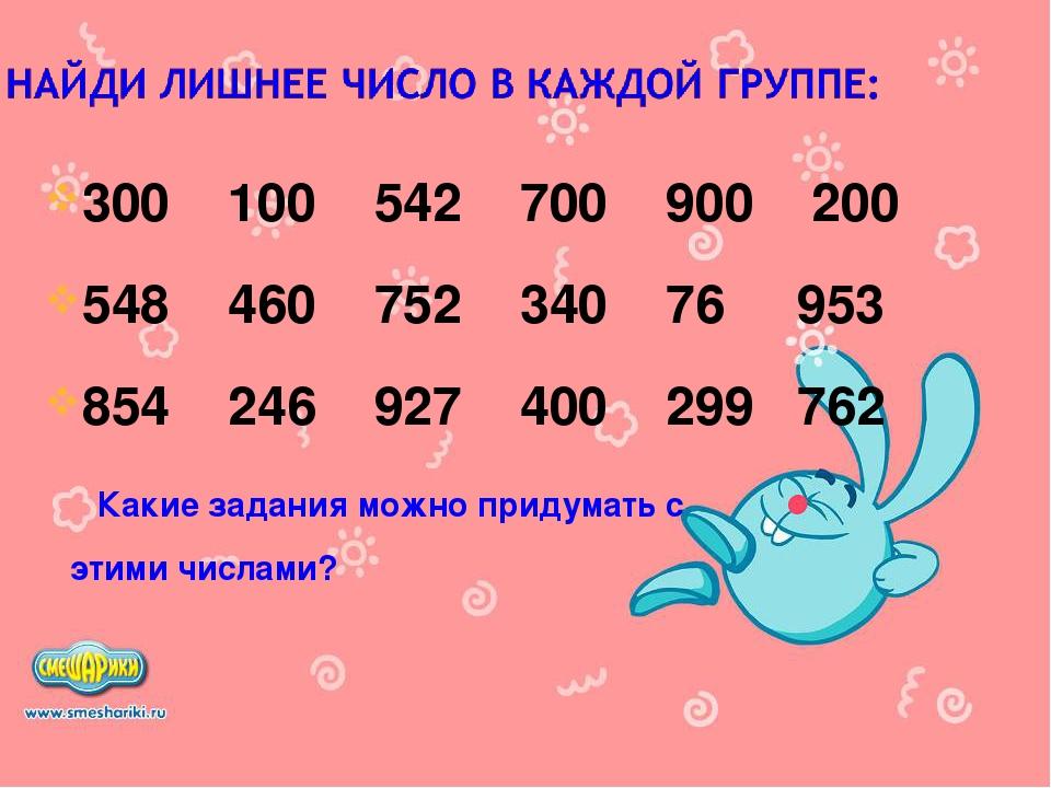 300 100 542 700 900 200 548 460 752 340 76 953 854 246 927 400 299 762 Какие...