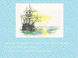 Перед закатом солнца капитан вышел на палубу, крикнул: «Купаться!» ….. Мальч
