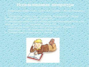 Использованная литература «Литературное чтение» 2 класс: часть 1. Н.А. Чурако