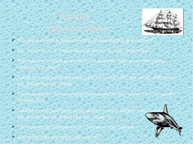 Почему капитан устроил купальню для матросов в парусе? Как случилось, что мал...