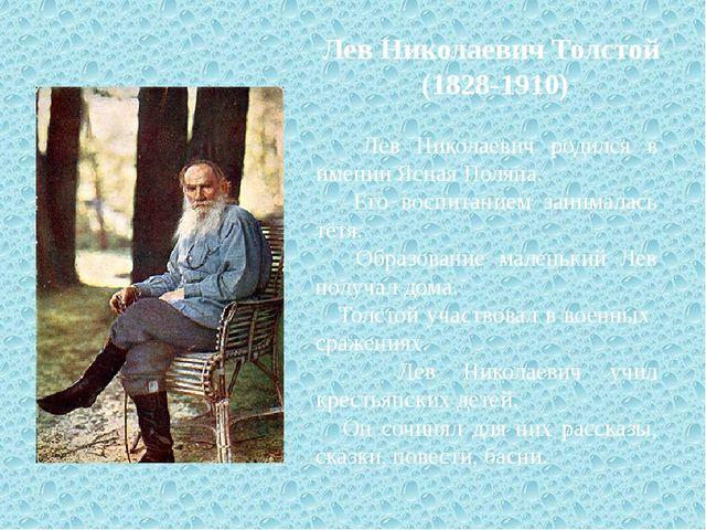 Лев Николаевич Толстой (1828-1910) Лев Николаевич родился в имении Ясная Поля...
