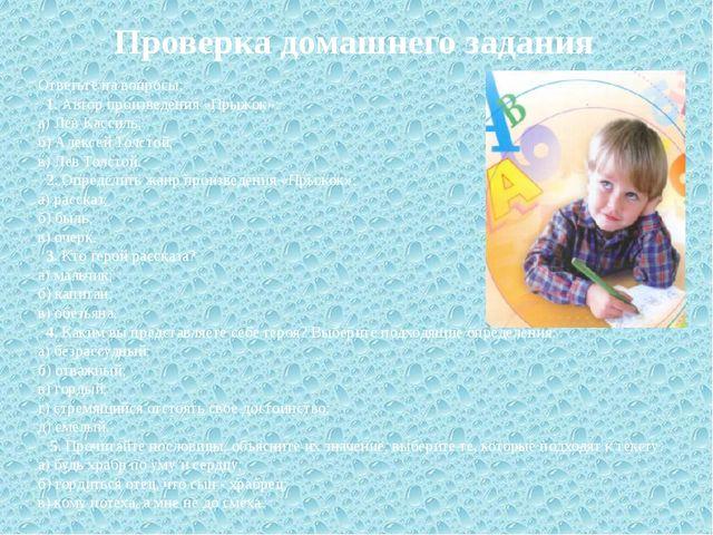 Проверка домашнего задания Ответьте на вопросы: 1. Автор произведения «Прыжок...