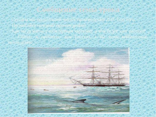Сообщение темы урока Сегодня мы продолжаем читать произведения Л.Н. Толстого....