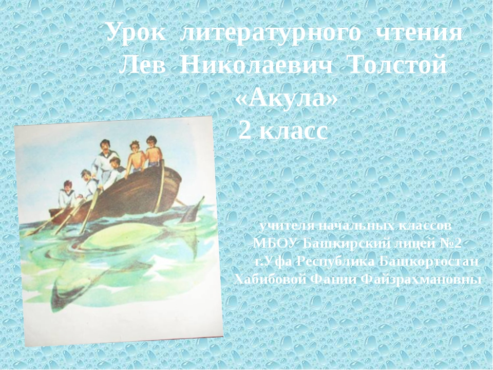 Урок литературного чтения Лев Николаевич Толстой «Акула» 2 класс учителя нача...