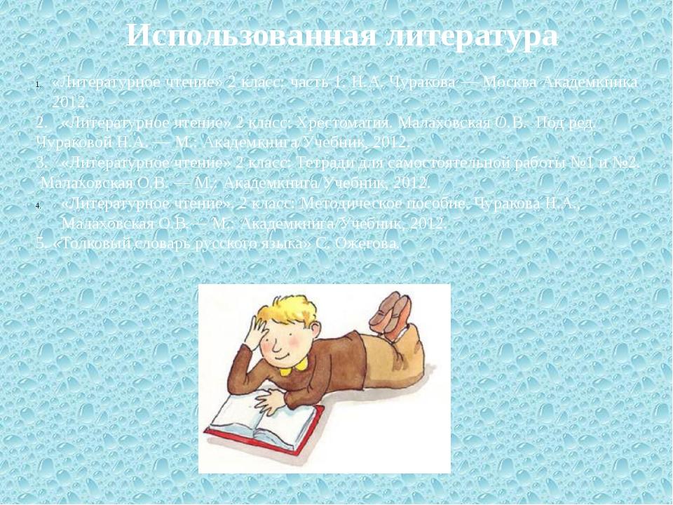 Использованная литература «Литературное чтение» 2 класс: часть 1. Н.А. Чурако...