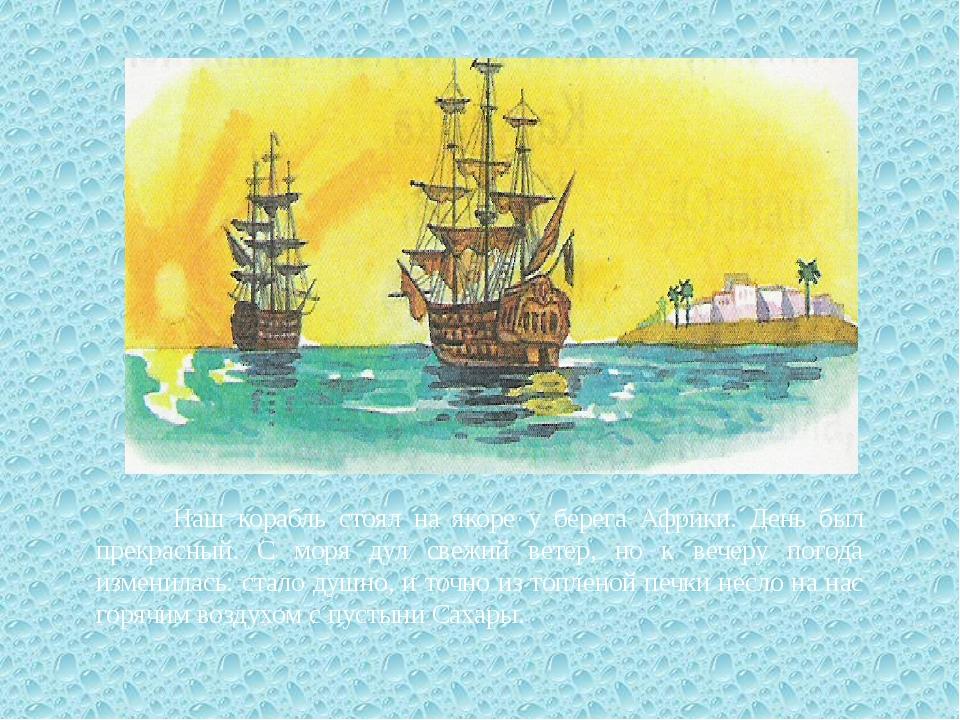 Наш корабль стоял на якоре у берега Африки. День был прекрасный. С моря дул...